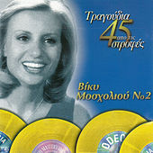 Tragoudia Apo Tis 45 Strofes (Vol. 2) von Vicky Mosholiou (Βίκυ Μοσχολιού)