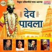 Dev Pavala by Various Artists