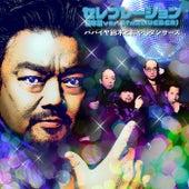 Celebration (Japanese Version) de Papaya Suzuki