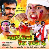 Pyar Bina Chain Kaha Re (Original Motion Picture Soundtrack) by Various Artists