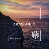 Алло алло by Ruslan