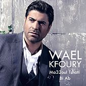 Ma32oul Tshati Bi Ab de Wael Kfoury