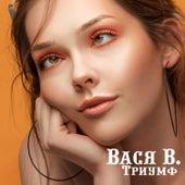 Триумф by Вася В.