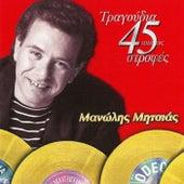 Tragoudia Apo Tis 45 Strofes de Manolis Mitsias (Μανώλης Μητσιάς)