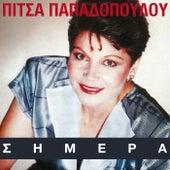 Pitsa Papadopoulou (Πίτσα Παπαδοπούλου):
