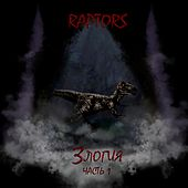 Злогия Часть 1 von Raptors