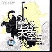 Modern Sky05 von Various Artists