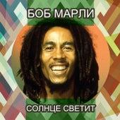 Солнце светит de Bob Marley