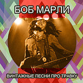Винтажные песни про травку by Bob Marley