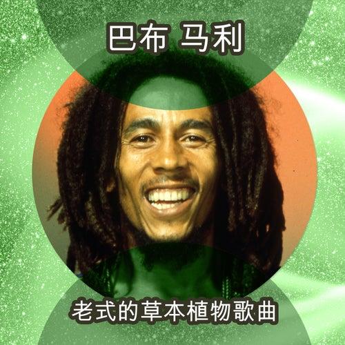 老式的草本植物歌曲 by Bob Marley