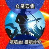 演唱会! 摇滚传奇 de Various Artists