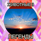 Легенды (переписанный) by The Animals