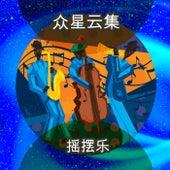 摇摆乐 de Various Artists