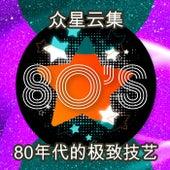 80年代的极致技艺 de Various Artists