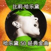 哈乐黛 50 经典金曲 de Billie Holiday