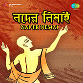 Nader Nemai (Original Motion Picture Soundtrack) by Various Artists