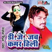 DJ Jab Kamar Hili - Single by Gonu Ganesh