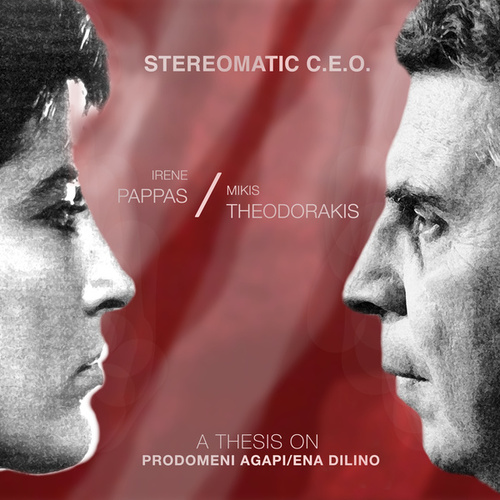 A Thesis on Prodomeni Agapi / Ena Dilino by Stereomatic C.E.O.