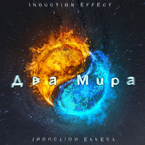 Два Мира by Induction Effect