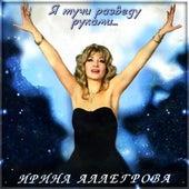 Я тучи разведу руками de Ирина Аллегрова ( Irina Allegrova)