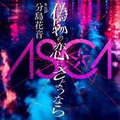 Nisemono No Koi Ni Sayounara by Asca