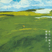 Honjitsu ha Seitennari (2012 Remaster) de Noriyuki Makihara