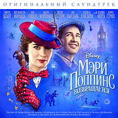Mery Poppins vozvraschaetsa (Originalnyi Saundtrek) von Various Artists