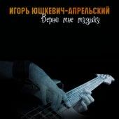 Верни мне музыку van Игорь Юшкевич-Апрельский