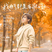 As Song, As Life by Maggie Chiang