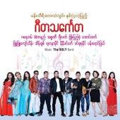 Gita Thin Kay Ta von Various Artists