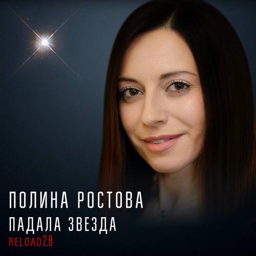 Падала звезда (Reload 2.0) by Полина Ростова