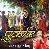 Pukar by Kumar Vishu