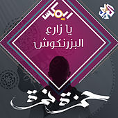 يا زارع البزرنكوش (feat. Declan Zapala) de Various
