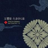 玉響 II by 天地雅楽
