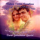 Songs for Loved Ones by Квартет Давида Голощёкина