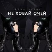 Не ховай очей de Ирина Билык