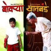 Bokya Satbande (Original Motion Picture Soundtrack) by Various Artists