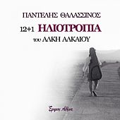 12 + 1 Iliotropia by Pantelis Thalassinos (Παντελής Θαλασσινός)