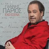 Eho Esena by Yannis Parios (Γιάννης Πάριος)