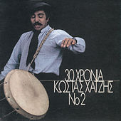 30 Chronia Kostas Chatizs No.2 by Kostas Hatzis (Κώστας Χατζής)