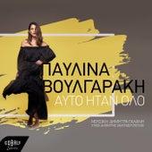 Ayto Itan Olo von Pavlina Voulgaraki
