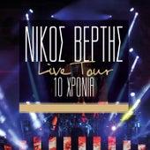 Nikos Vertis Live Tour - 10 Chronia von Nikos Vertis (Νίκος Βέρτης)