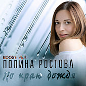 По краю дождя (Boost Version) by Полина Ростова