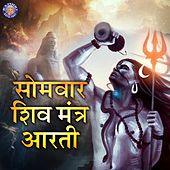 Somvar Shiv Mantra Aarti by Various Artists