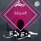 العيطة  (feat. Habib Belk) by Hamza Namira