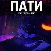 Пати by Ivan Valeev