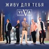 Живу для тебя von Viva
