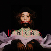 Ugly Beauty de Jolin Tsai