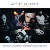 Album von Haris Makris