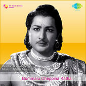 Bommalu Cheppina Katha (Original Motion Picture Soundtrack) de Various Artists